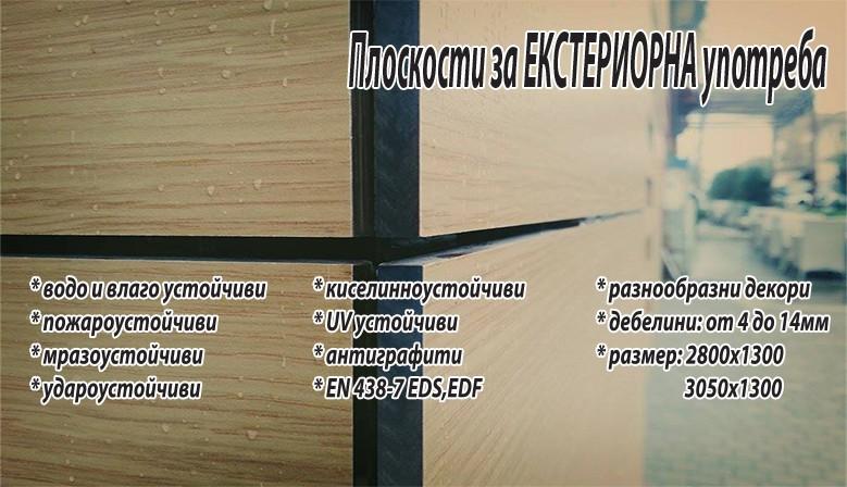 ЕКСТЕРИОР